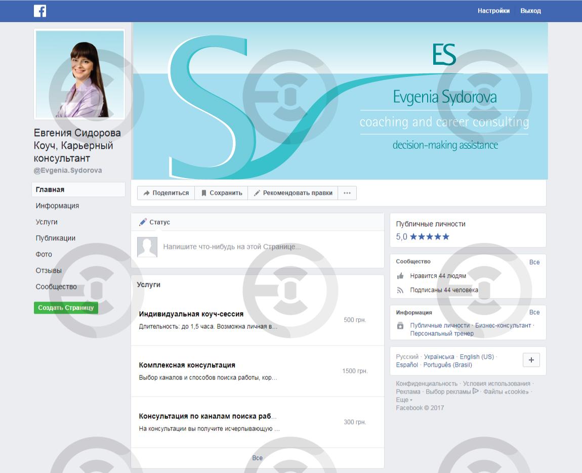 FLH_Evgenia-Sydorova_FB_3.jpg