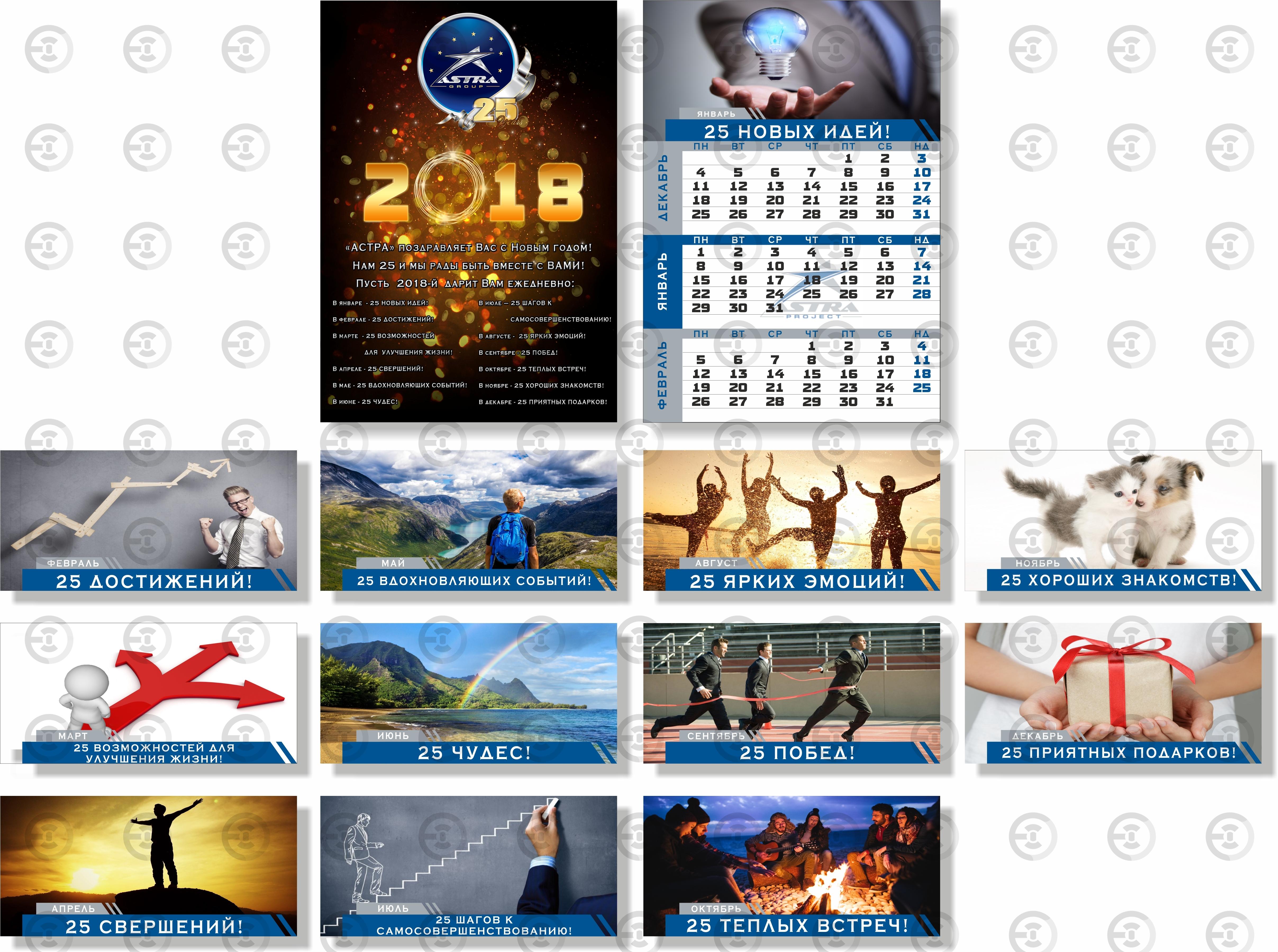 макет_календарь.jpg