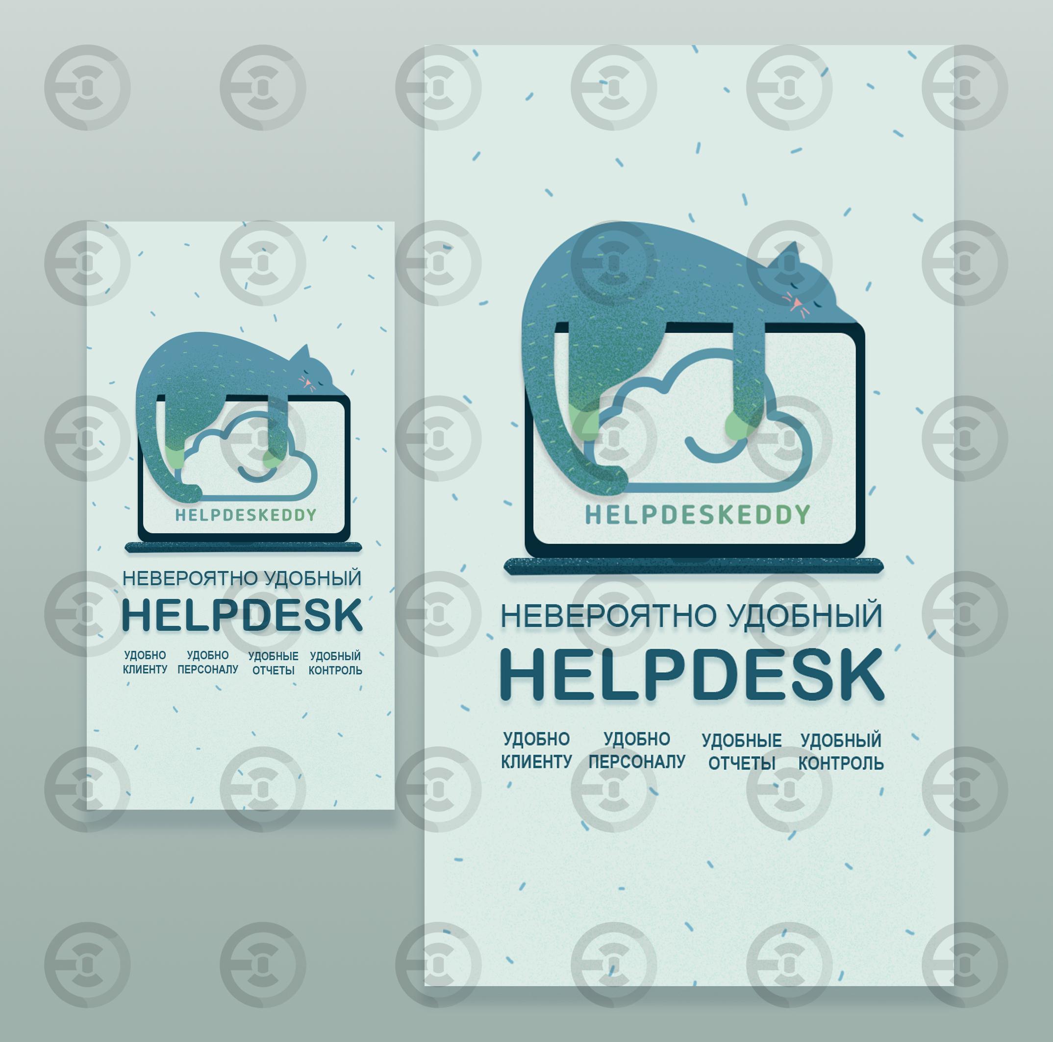 HELPDESK.jpg