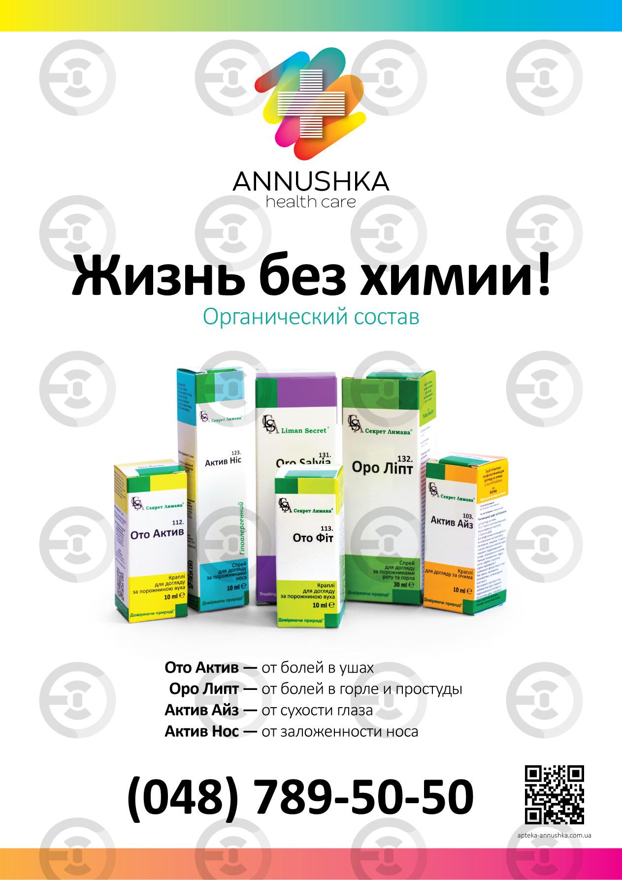 apteka-annushka_A3_01.jpg