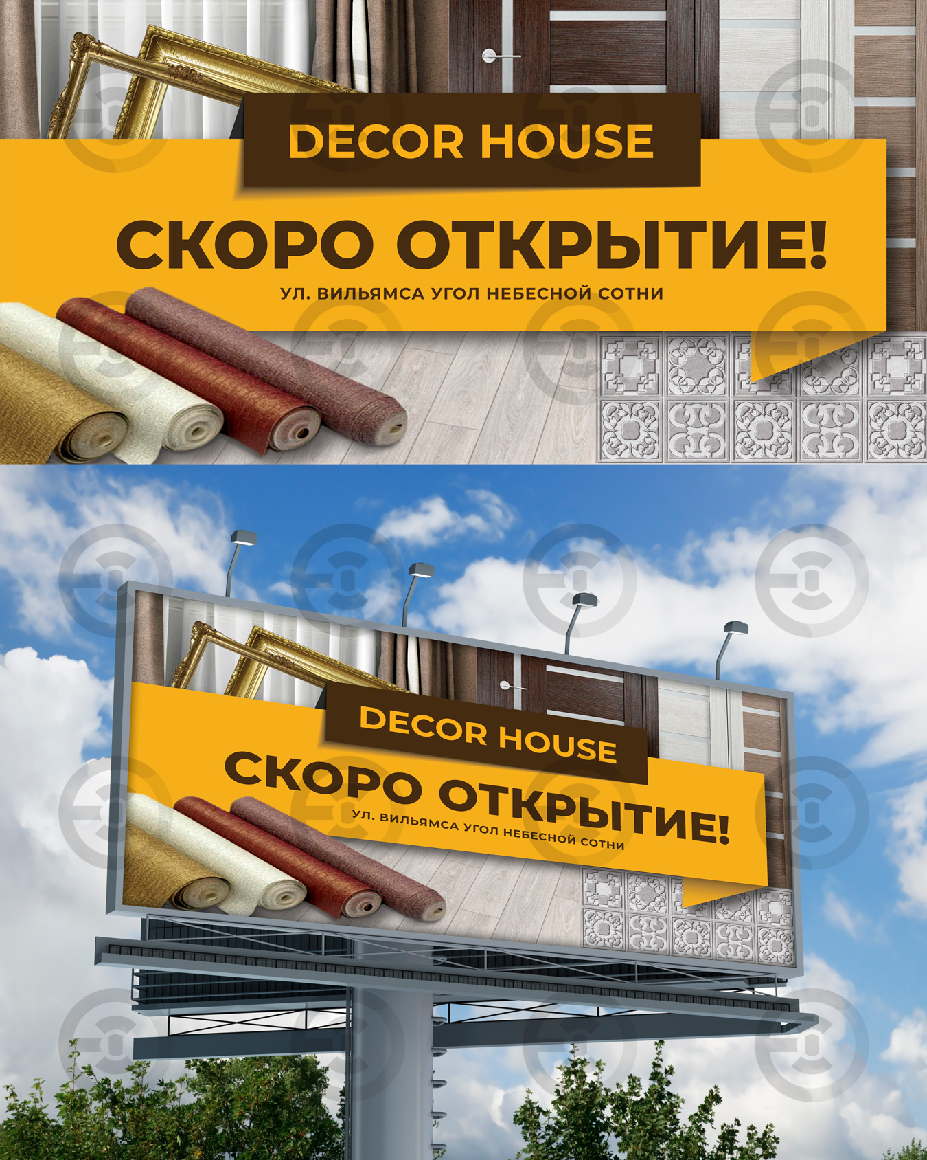 фотоприв_decor-house.jpg