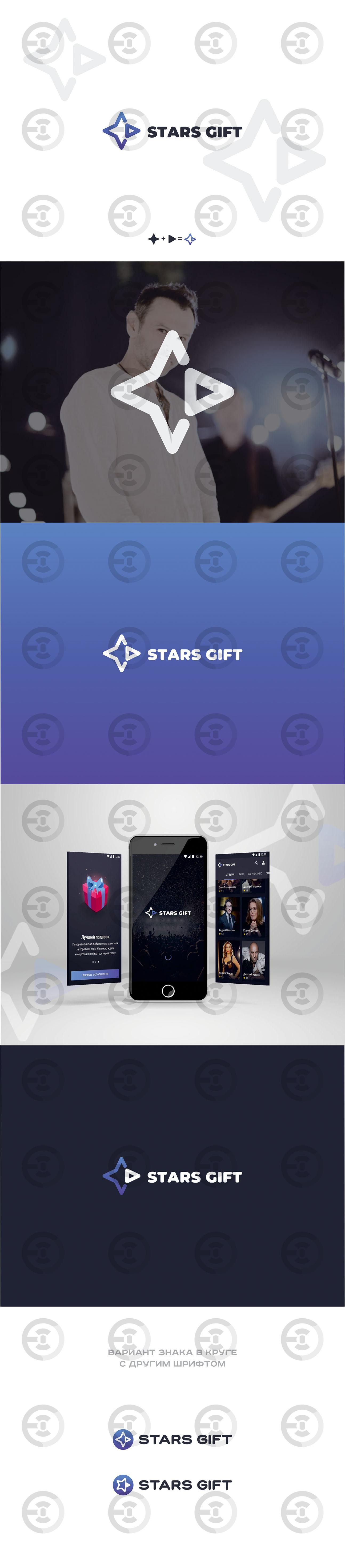 Stars Gift.jpg