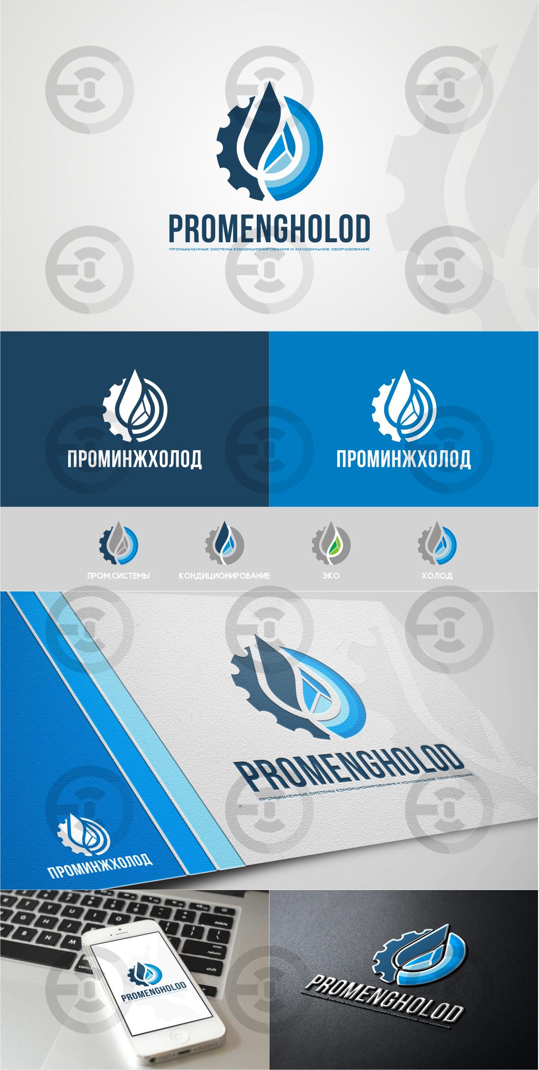 PromEngHolod_1.jpg