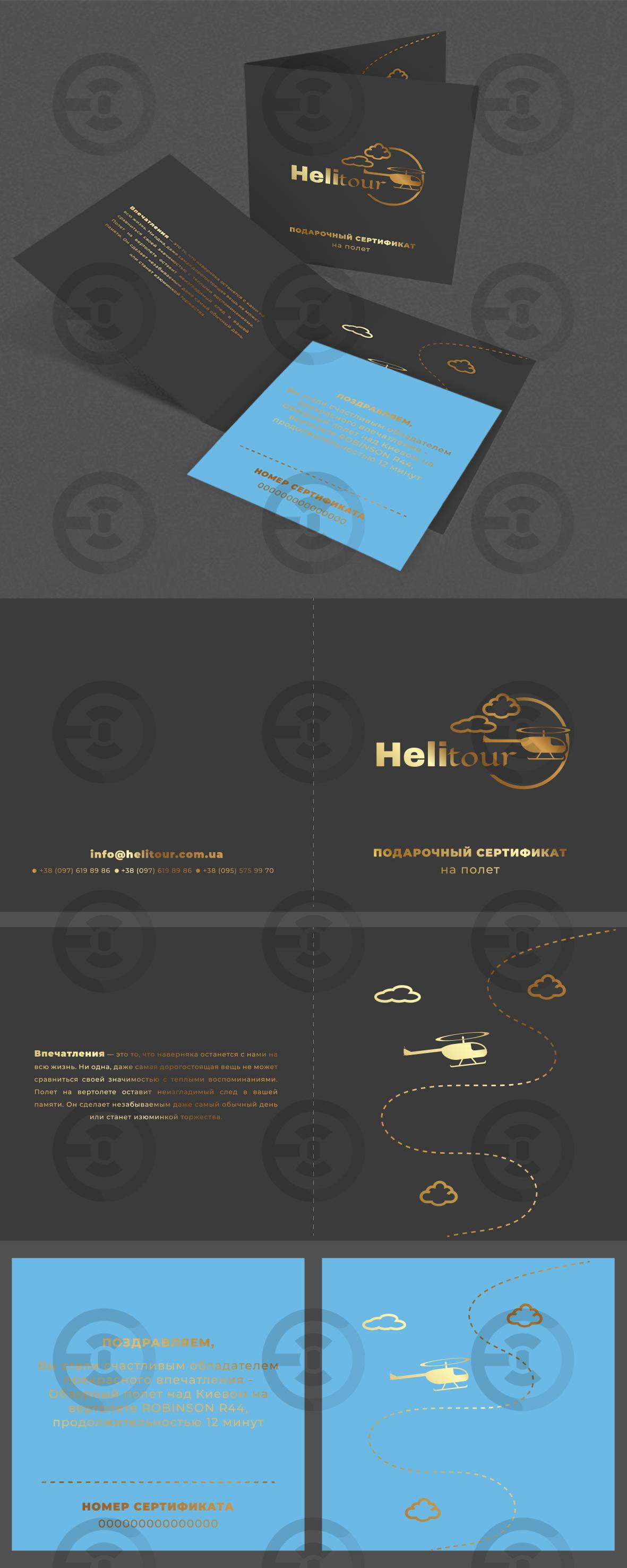 HeliTour_сертификат_gold.jpg