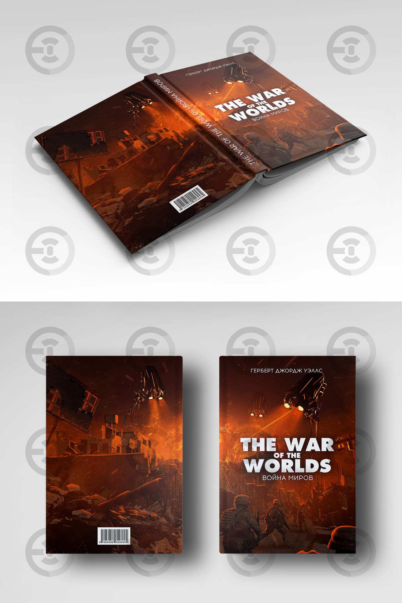 Война миров_обложка.jpg
