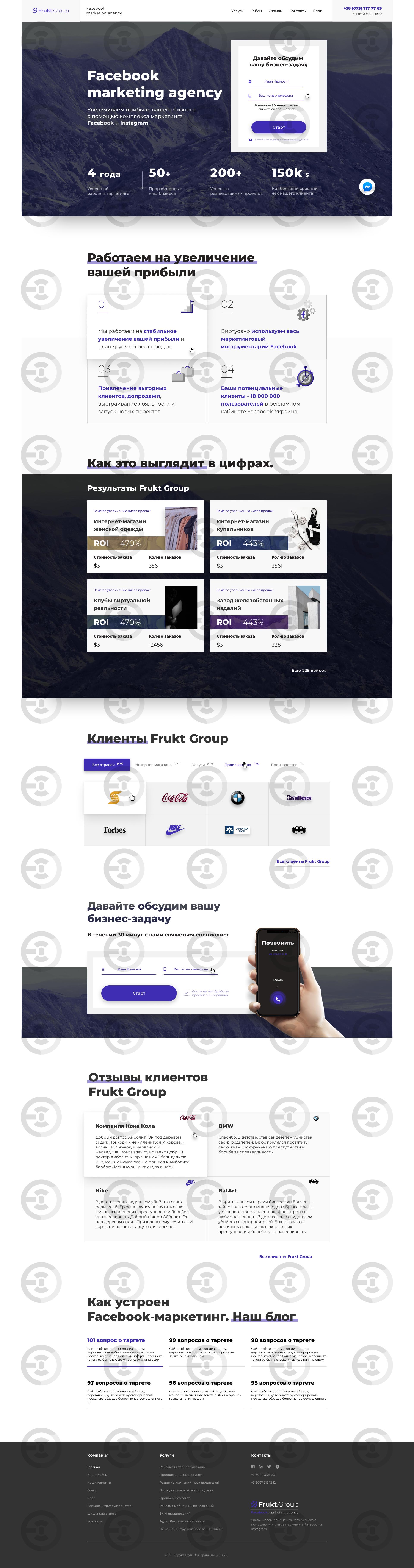 Дизайн Фрукт Груп_правки3.png