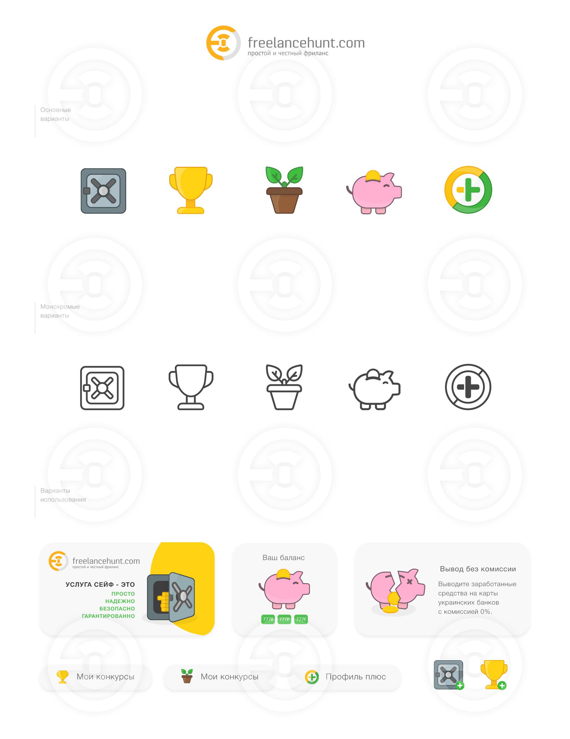 icons freelancehunt 2020 O4.jpg