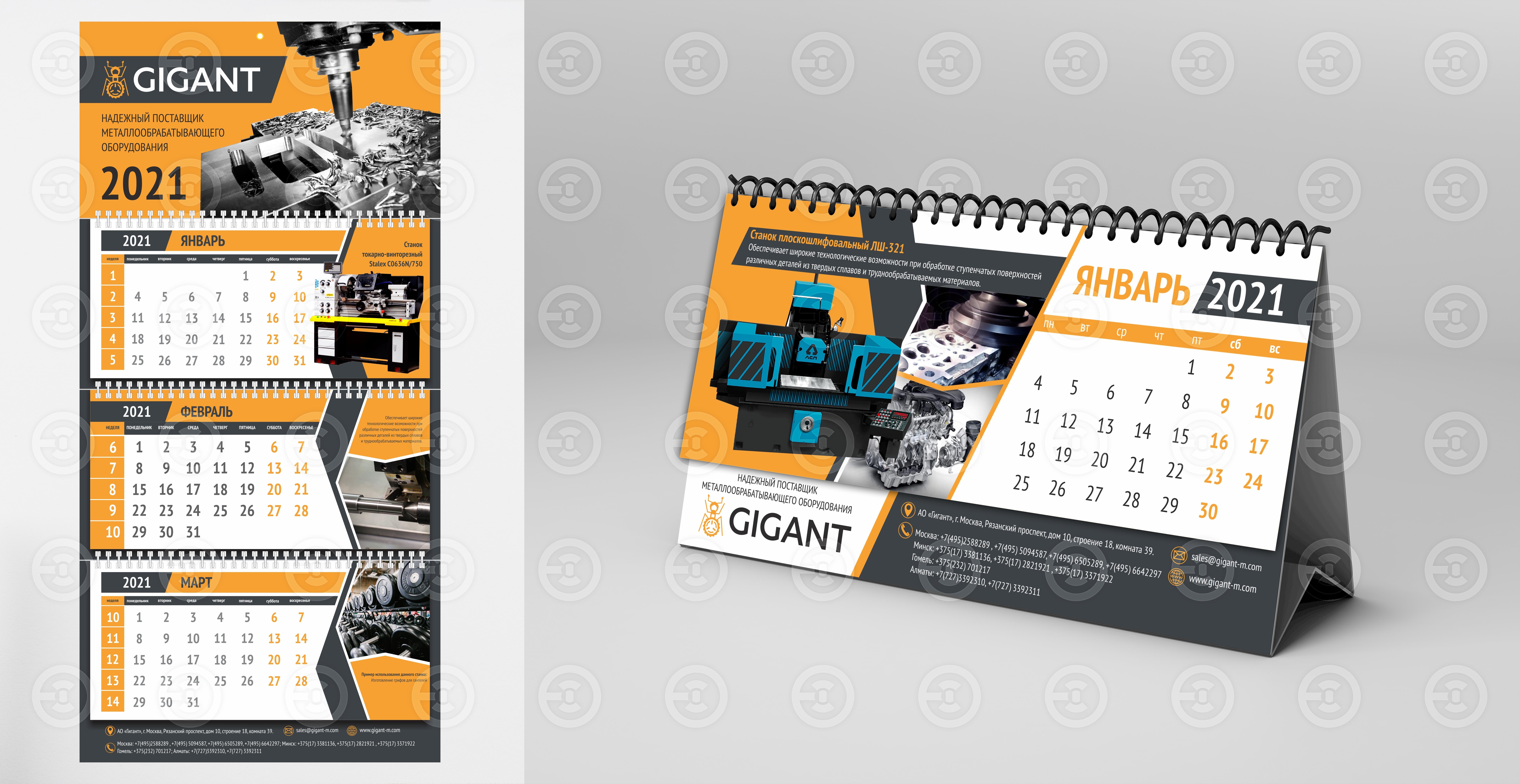 Календари Gigant.jpg