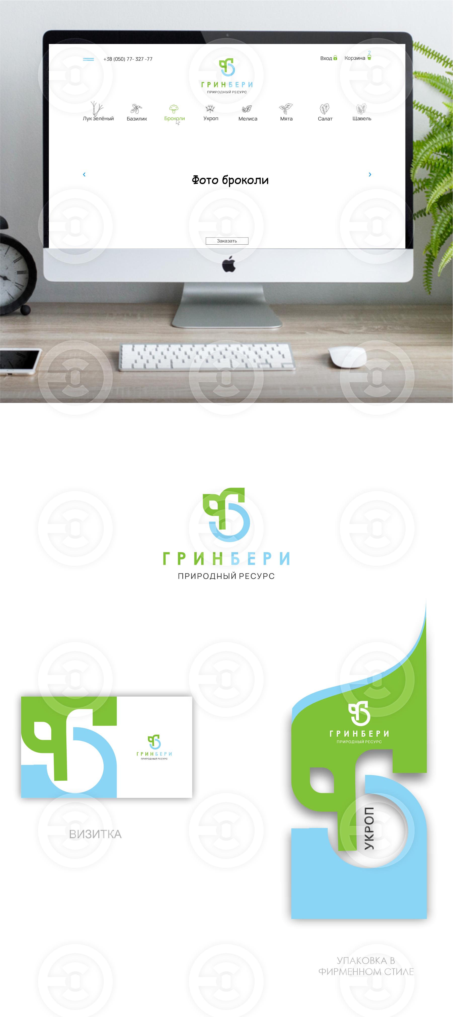 ГРИНБЕРИ_ логотип.png