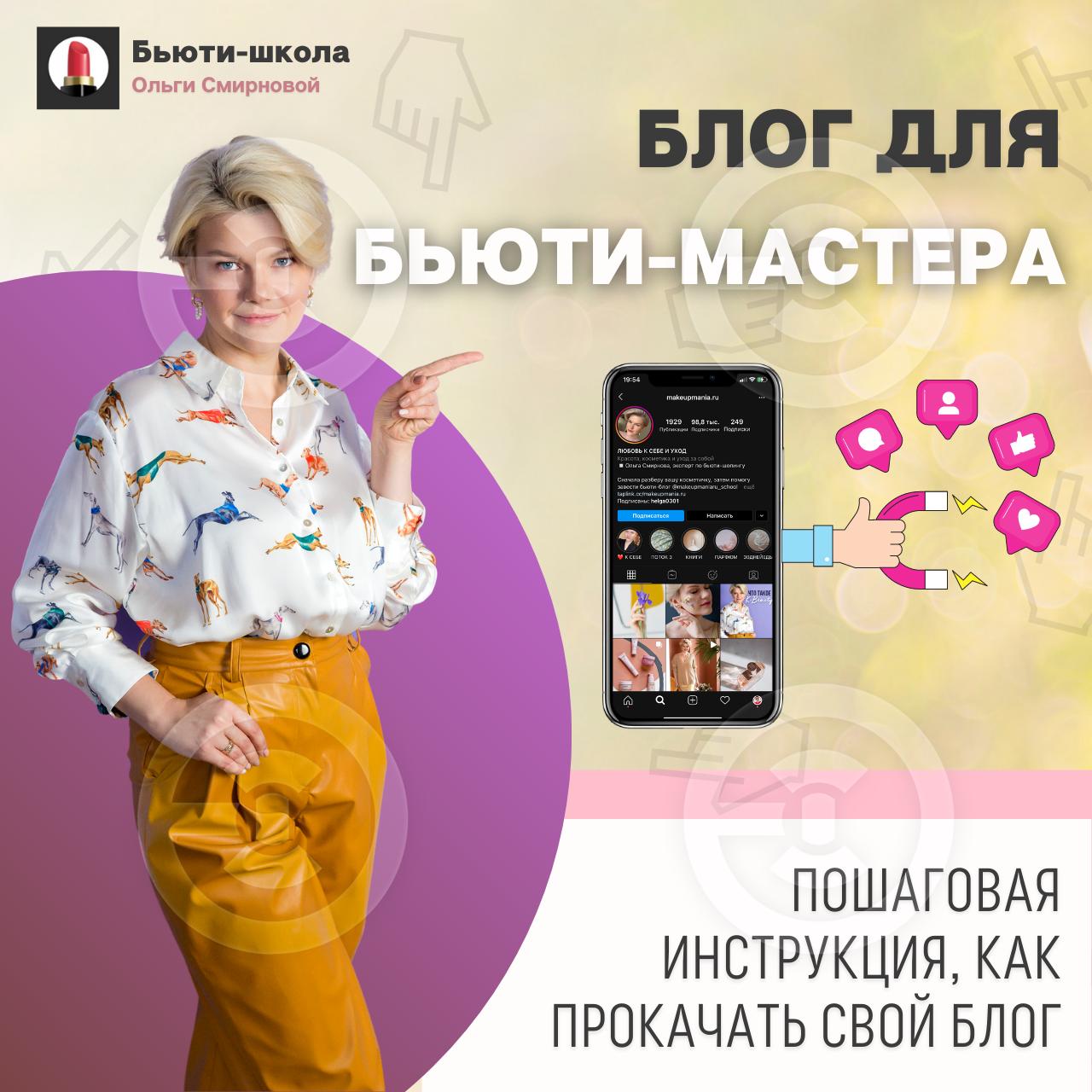 Бесплатный мастер-класс от Ольги Смирновой (2).png