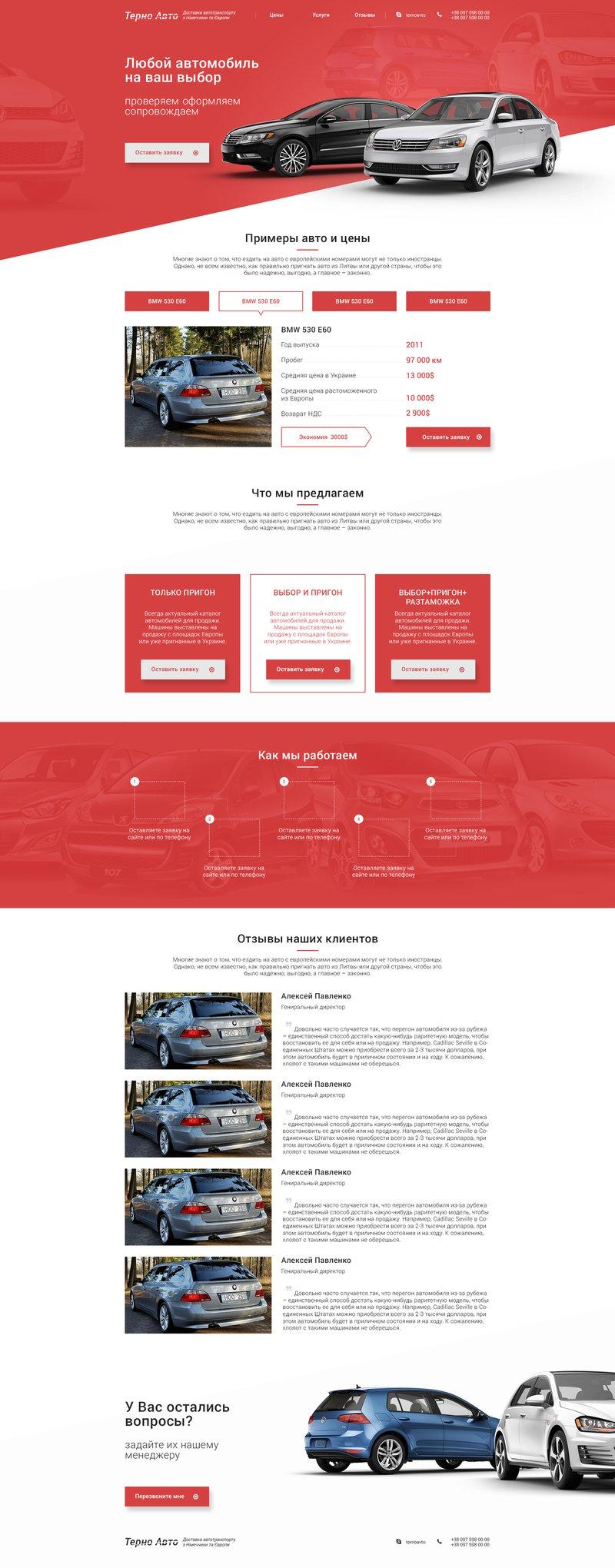 Макет сайта для автоподбора – работа в портфолио фрилансера