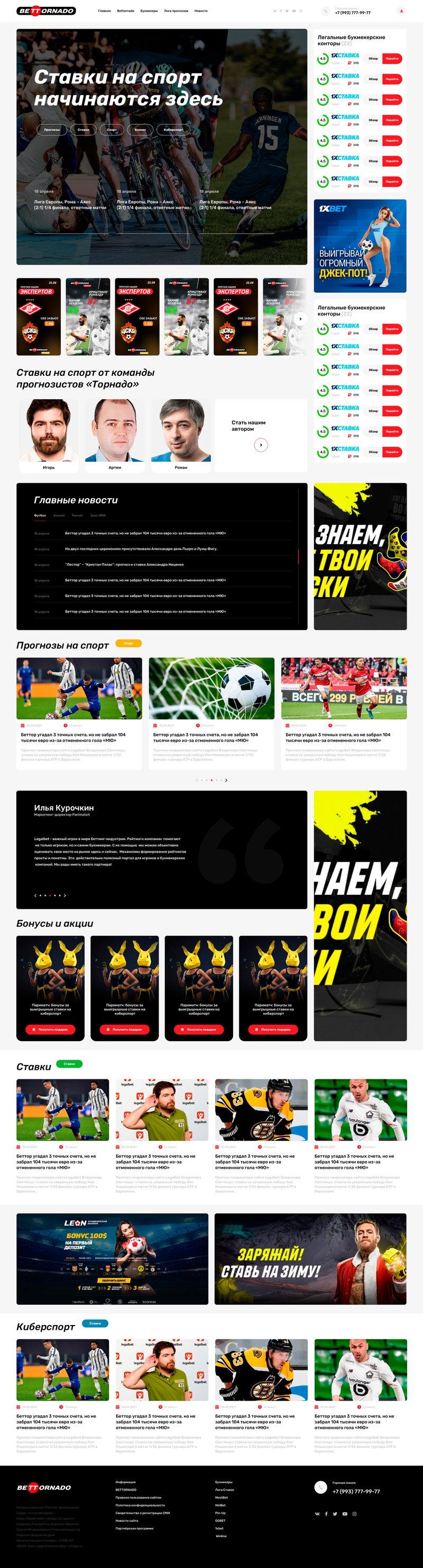 Дизайн для информационного сайта – работа в портфолио фрилансера