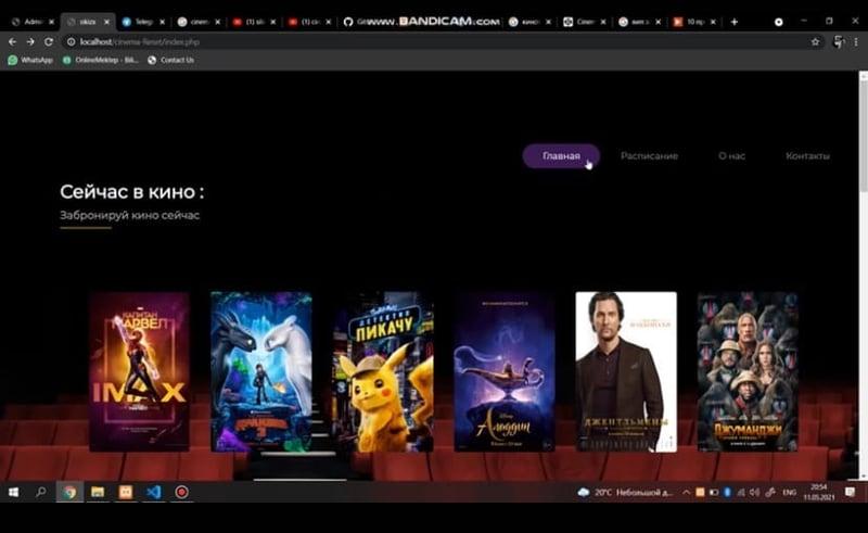 Разработка сайта для бронирование кино – работа в портфолио фрилансера