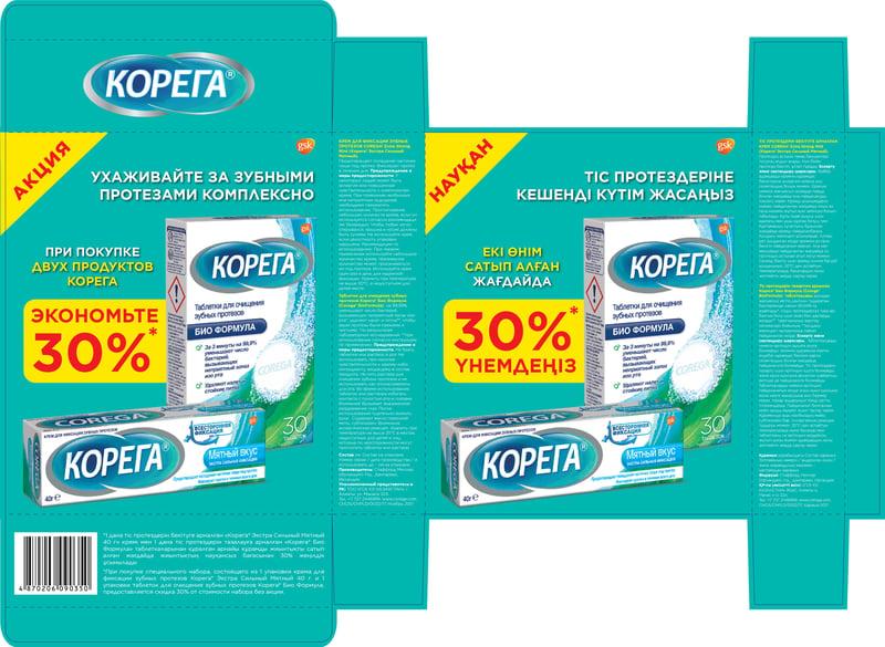 """Упаковка для лекарств компании """"GSK"""" – работа в портфолио фрилансера"""