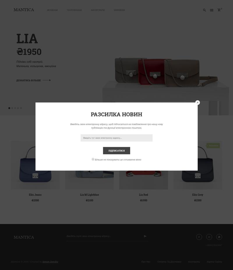 Магазин бренда Mantica – работа в портфолио фрилансера