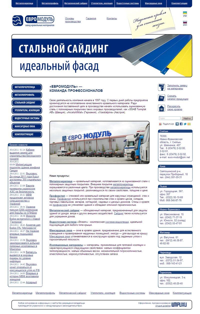 Разработка сайта компании Евромодуль – работа в портфолио фрилансера