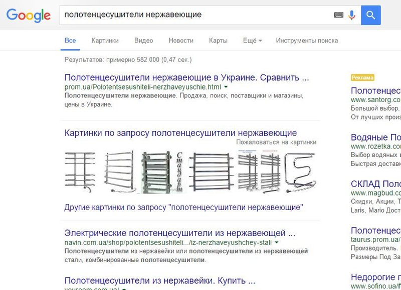 полотенцесушители нержавеющие google navin.com.ua – работа в портфолио фрилансера