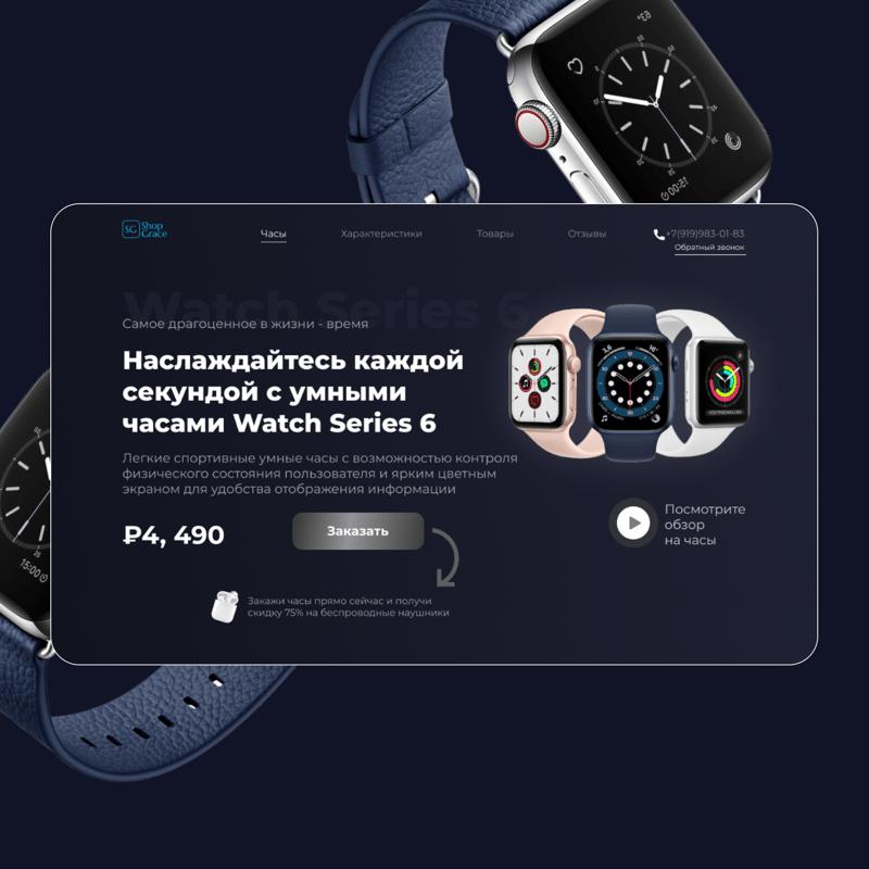 Дизайн сайта для интернет магазина Apple Watch – работа в портфолио фрилансера