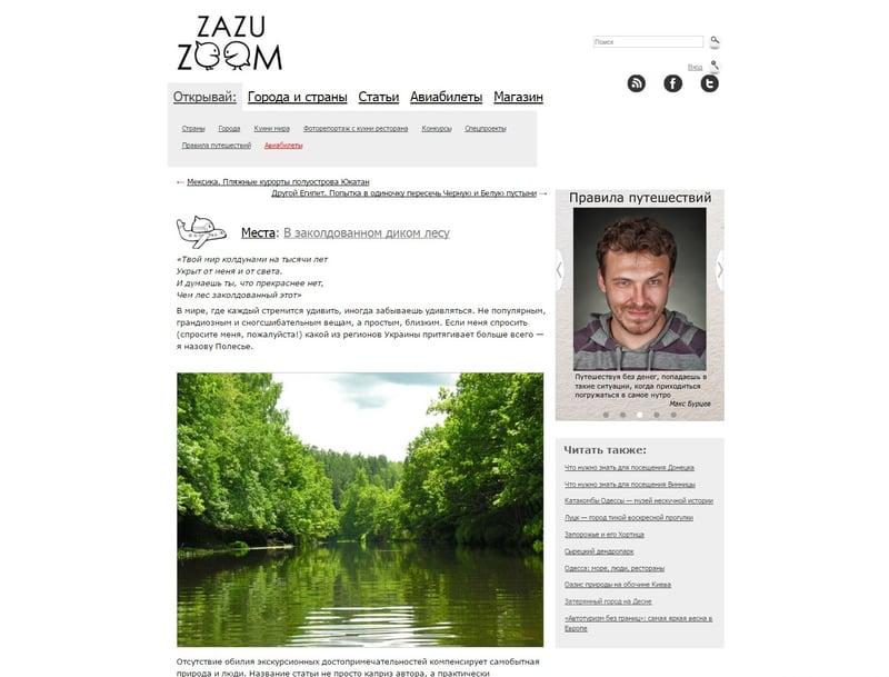 Статья на туристическую тему – work in freelancer's portfolio