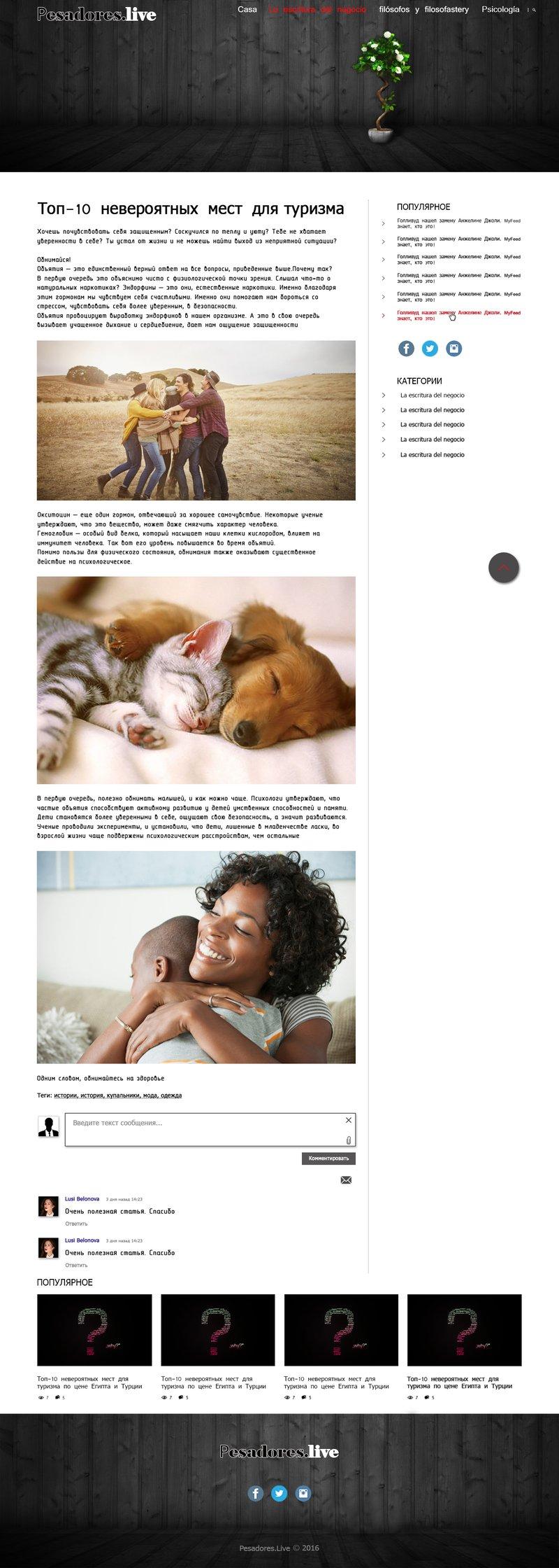 дизайн страницы категория для философского блога – work in freelancer's portfolio