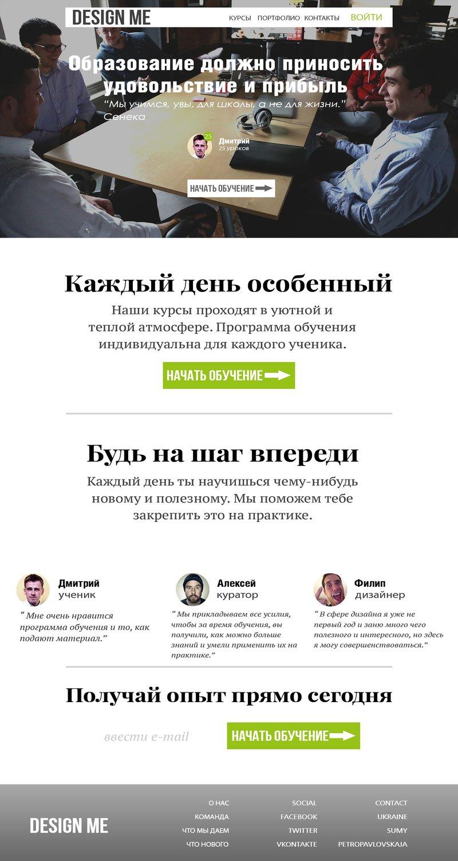 Дизайн сайта – work in freelancer's portfolio