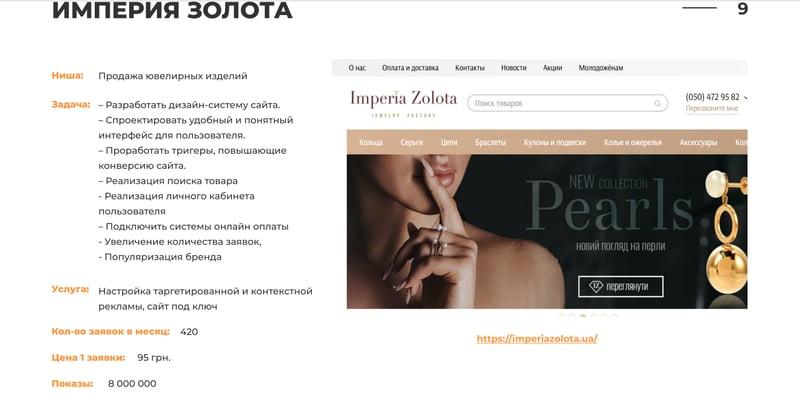 ( Интернет-магазин+ таргет + контекст)) Империя золота – work in freelancer's portfolio