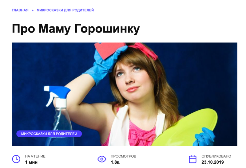 Про Маму Горошинку – work in freelancer's portfolio