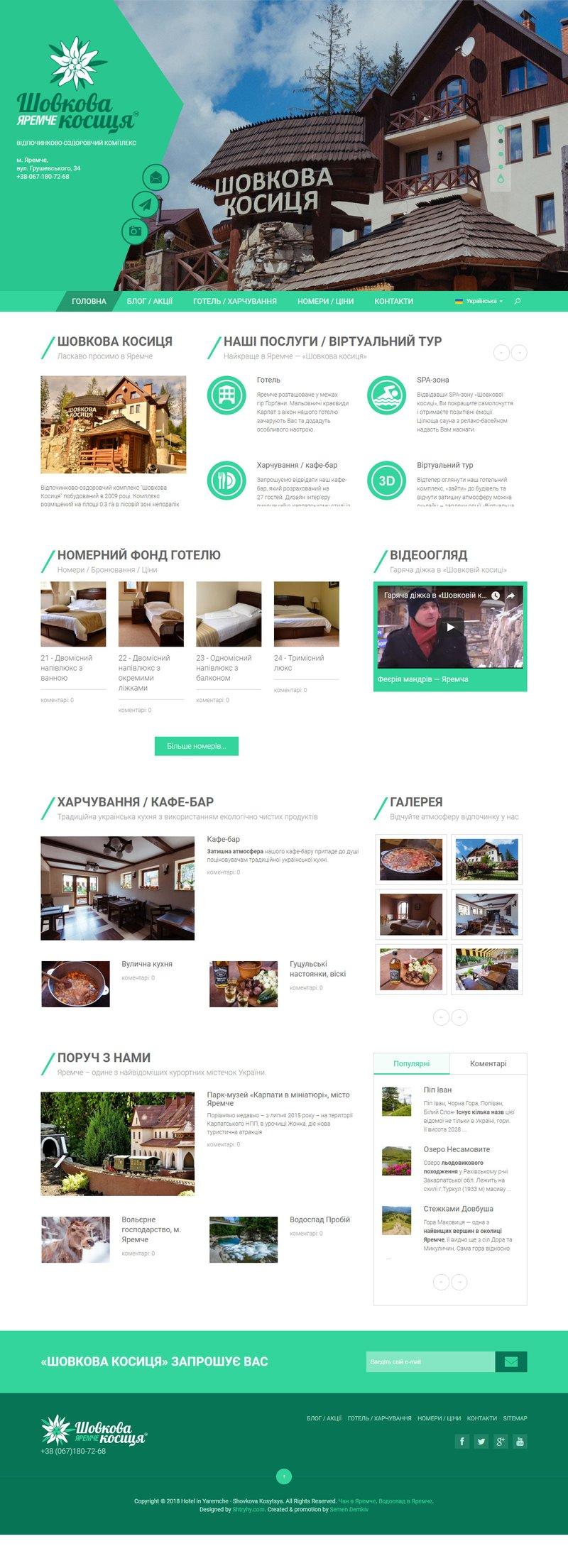 """сайт-визитка - """"Відпочинково-оздоровчий комплекс"""" – работа в портфолио фрилансера"""