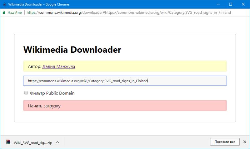 Wikimedia Downloader – работа в портфолио фрилансера