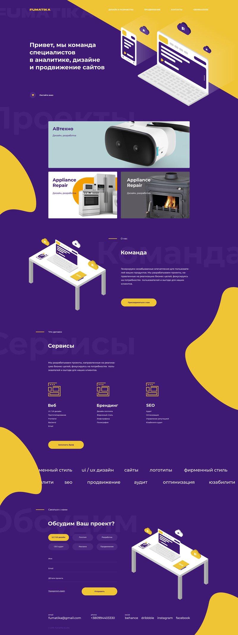 Дизайн сайта для диджитал студии – работа в портфолио фрилансера