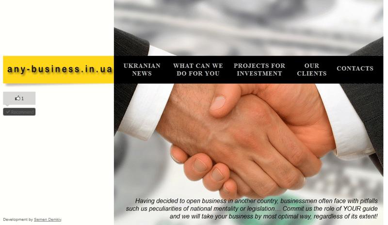 Создание сайта - визитки any-business.in.ua – работа в портфолио фрилансера