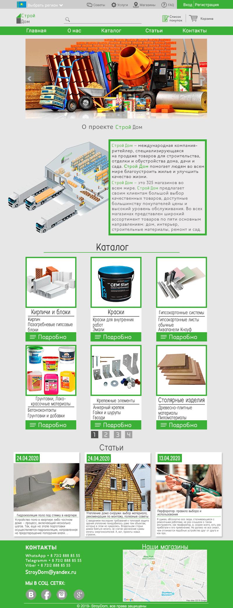 Сайт стройматериала – работа в портфолио фрилансера