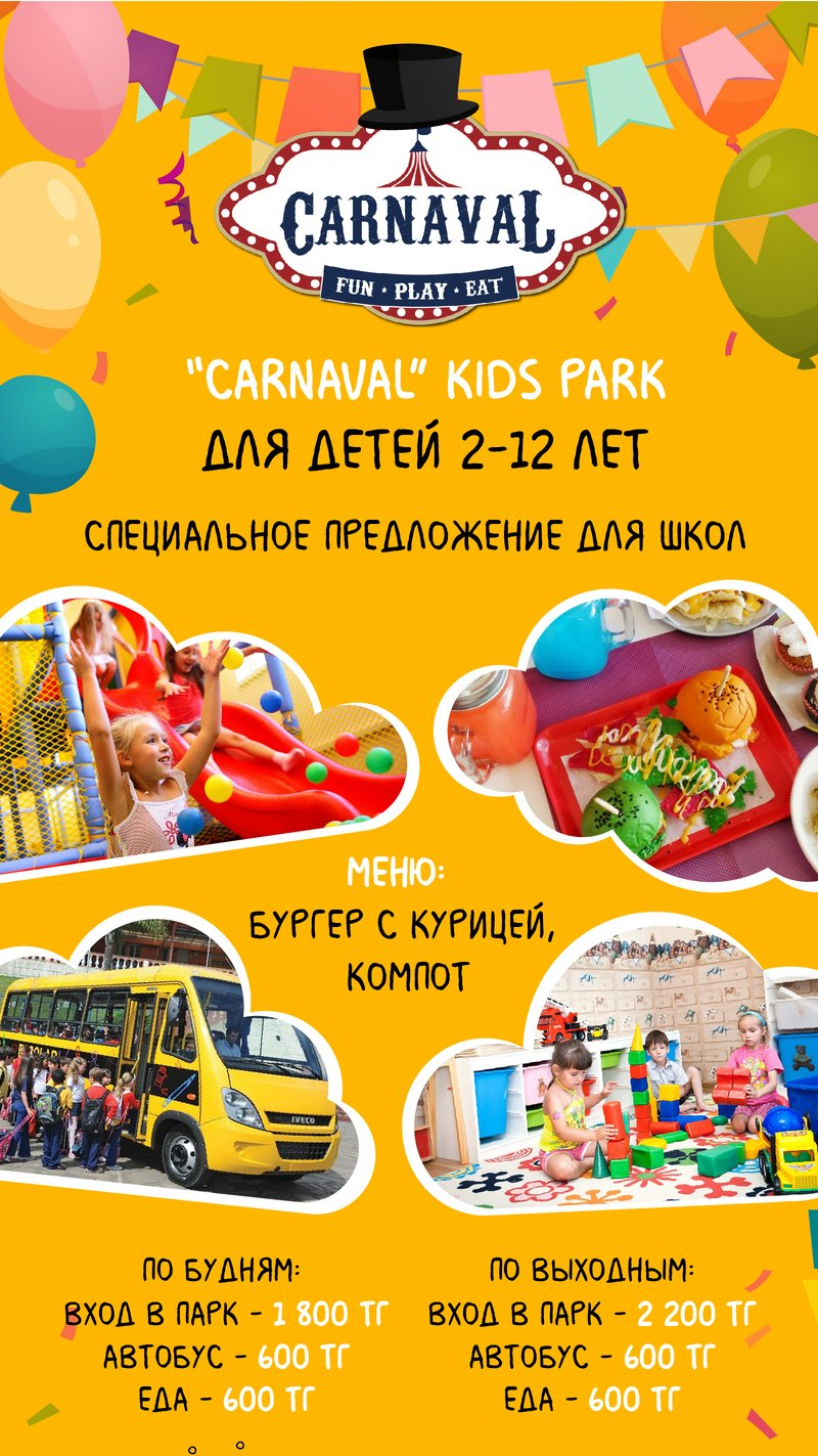 """Флаер для компании """"Carnaval"""" – работа в портфолио фрилансера"""