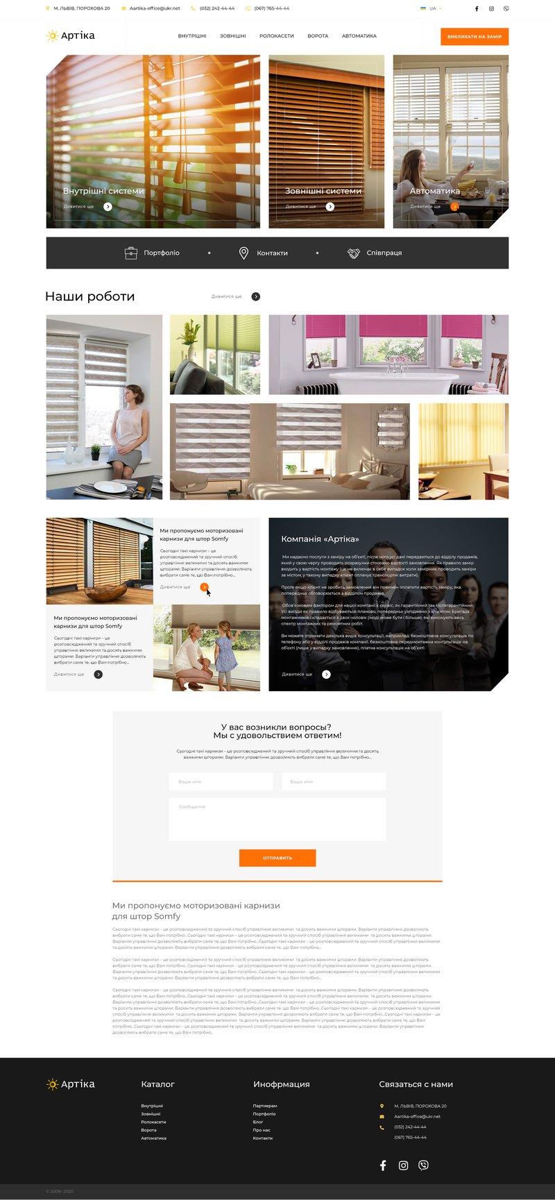 Дизайн сайта жалюзей – работа в портфолио фрилансера