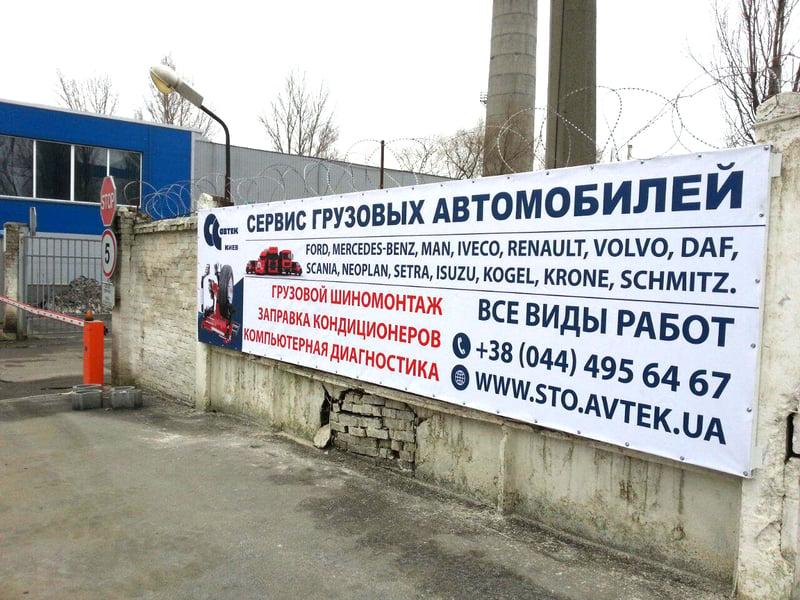 Наружная реклама СТО – work in freelancer's portfolio