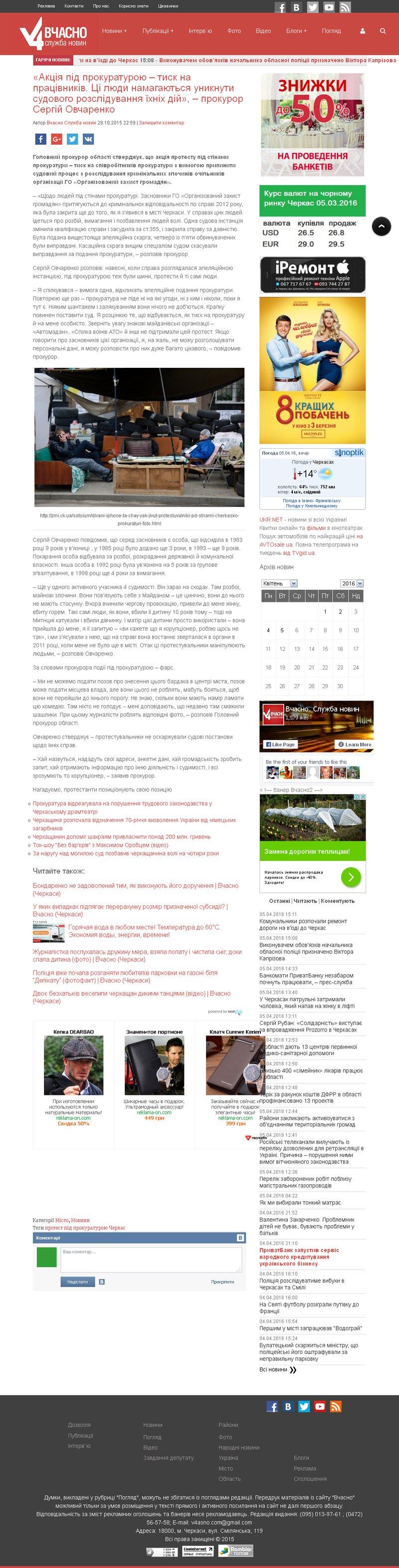 Новость о акции протеста – work in freelancer's portfolio