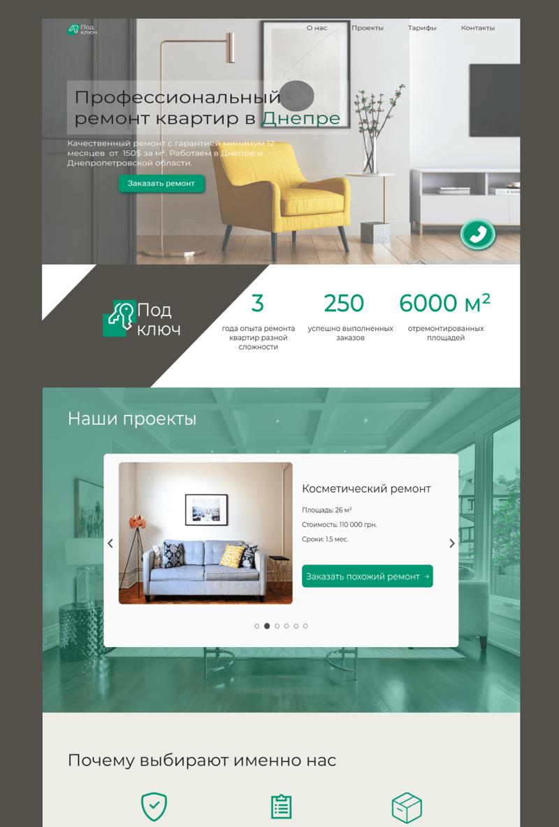 Landing page Ремонт квартир – work in freelancer's portfolio