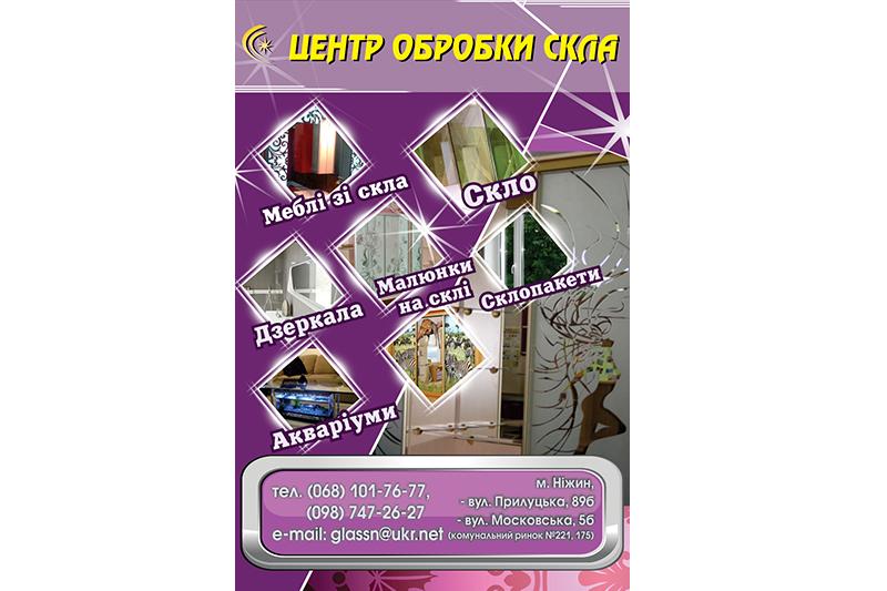 Рекламная продукция – work in freelancer's portfolio