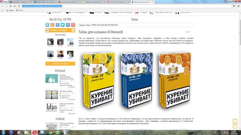Кальянный табак Al Mawardi – work in freelancer's portfolio