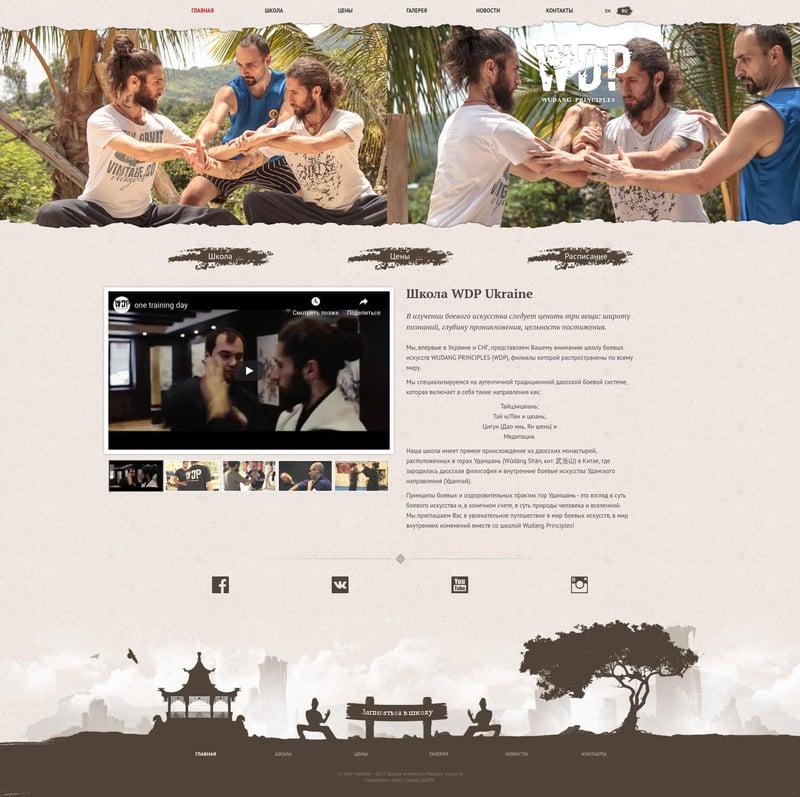 Школа китайских боевых искусств - WDP – работа в портфолио фрилансера