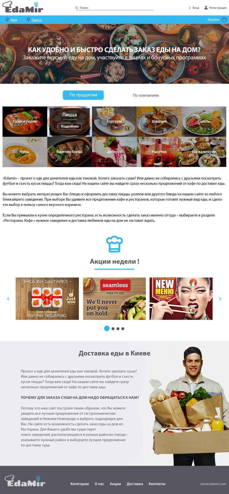 Сайт доставки еды – work in freelancer's portfolio