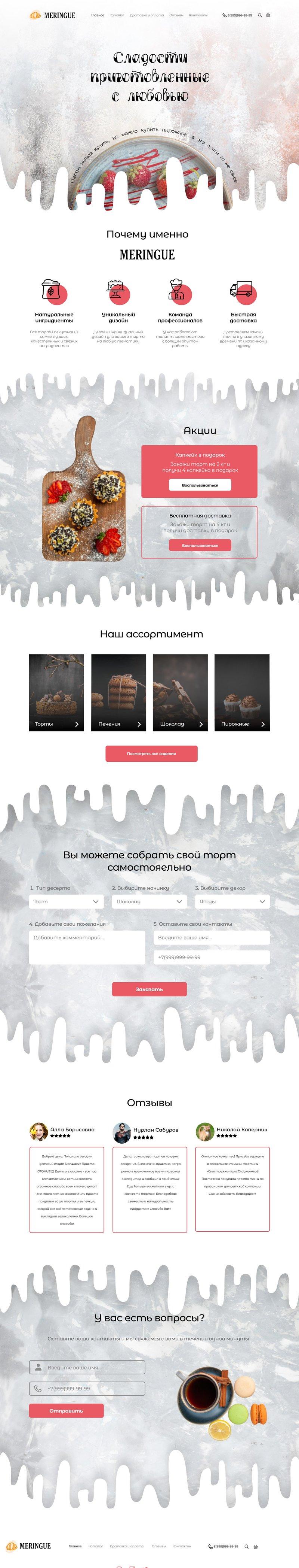 Сайт кондитерских изделий Meringue – работа в портфолио фрилансера