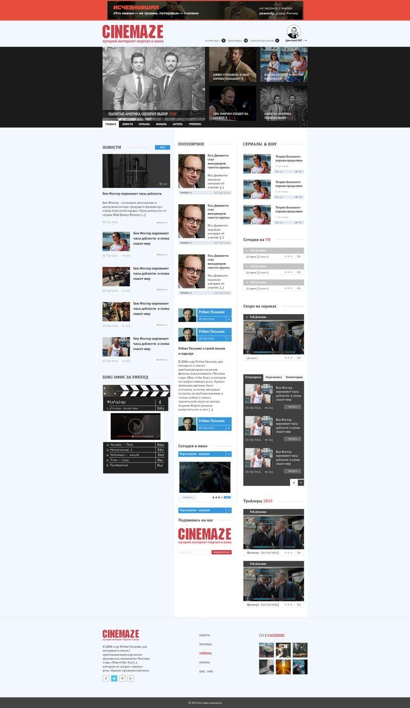 Кинопортал – work in freelancer's portfolio