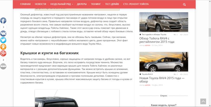 Ряд статей для mymirtoyota.ru – work in freelancer's portfolio