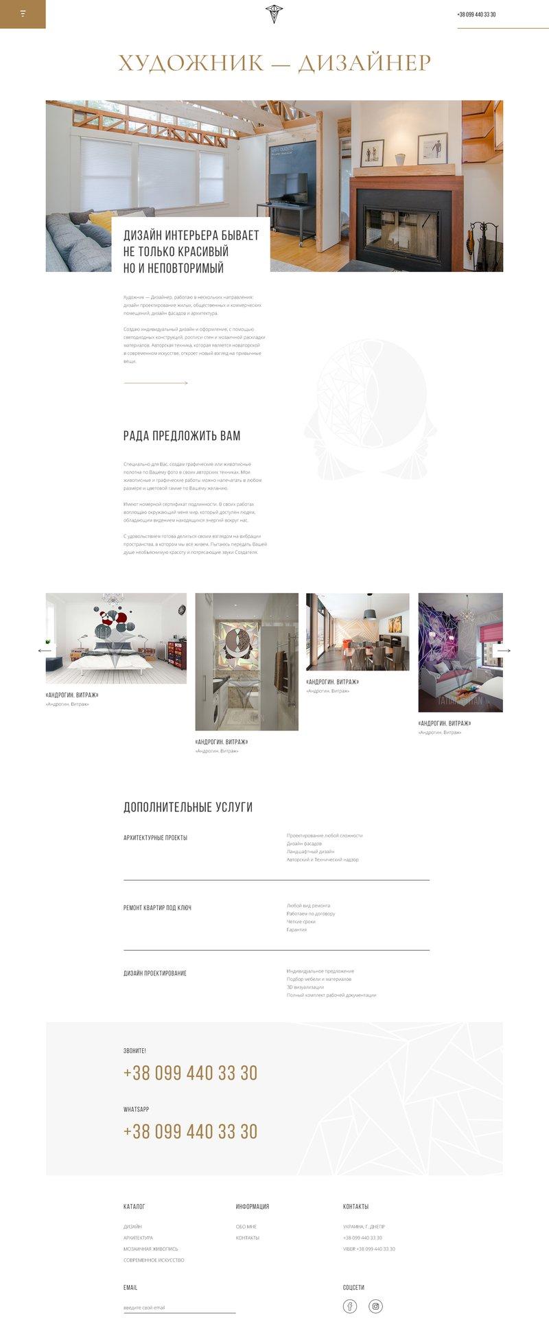 Дизайн сайта для дизайнера интерьеров – работа в портфолио фрилансера