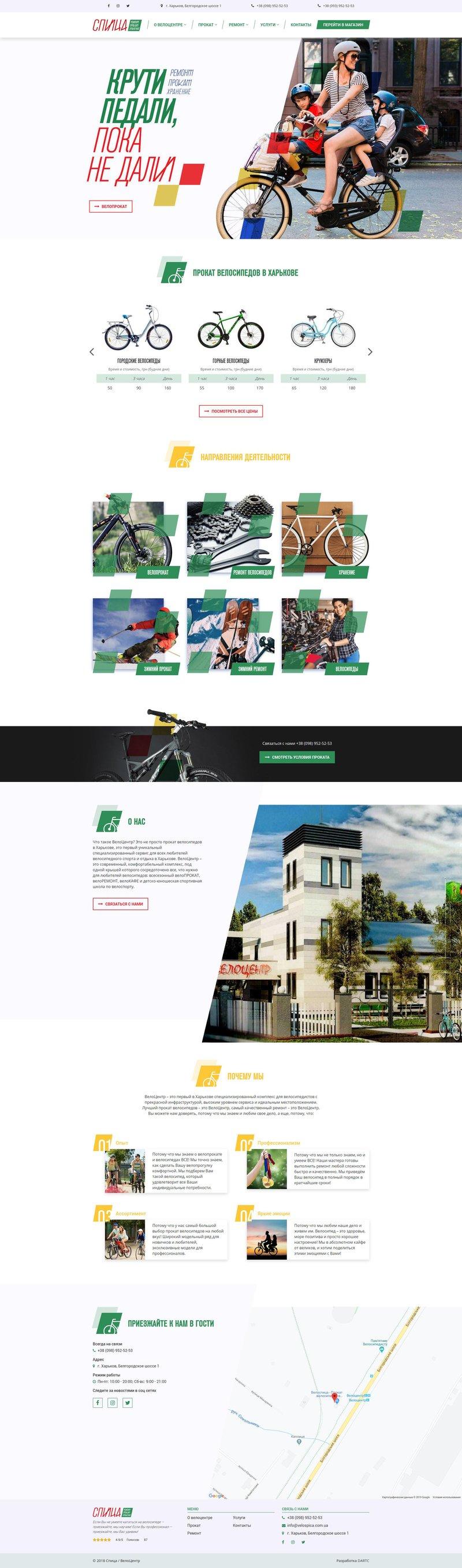 Велопрокат Велоспица – работа в портфолио фрилансера
