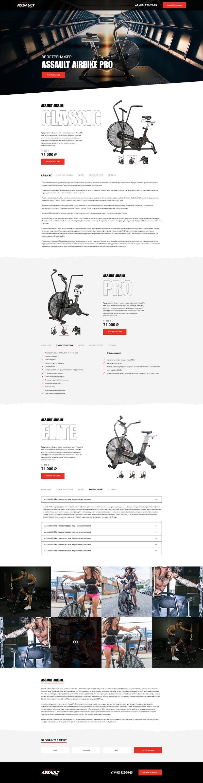 Дизайн лендинга для тренажеров – работа в портфолио фрилансера