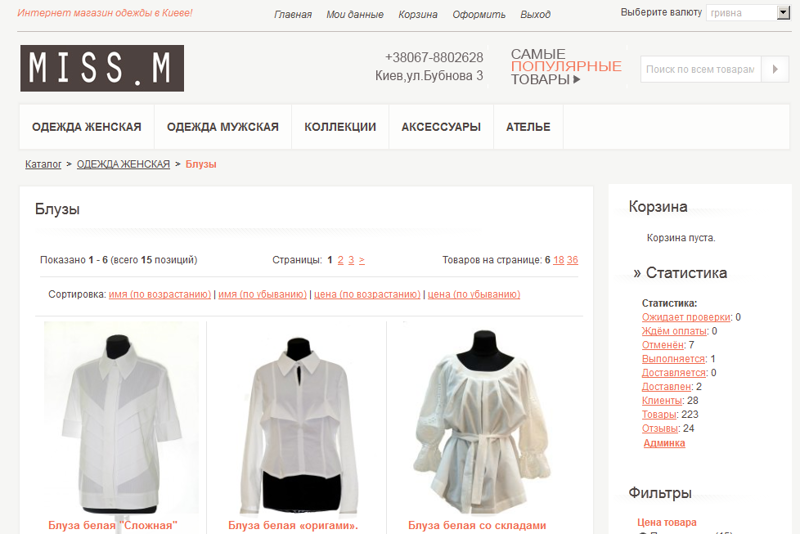 Интернет магазин одежды на Vamshop'е - http://bluza.net/ – работа в портфолио фрилансера