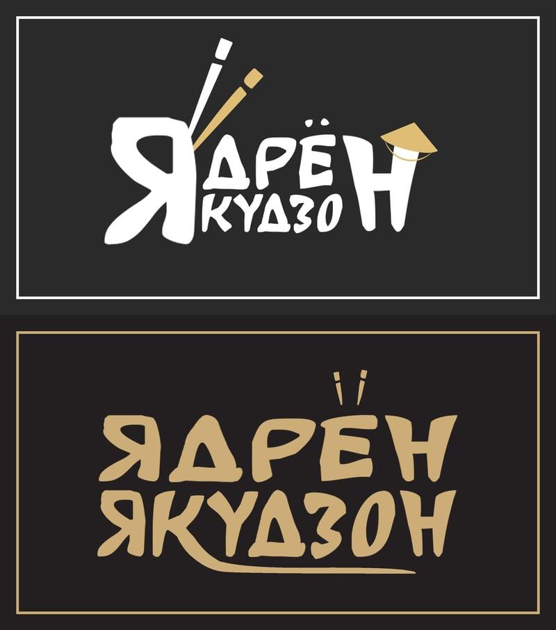 "Логотип для компании по доставке суши ""Ядрён Якудзон"" – work in freelancer's portfolio"