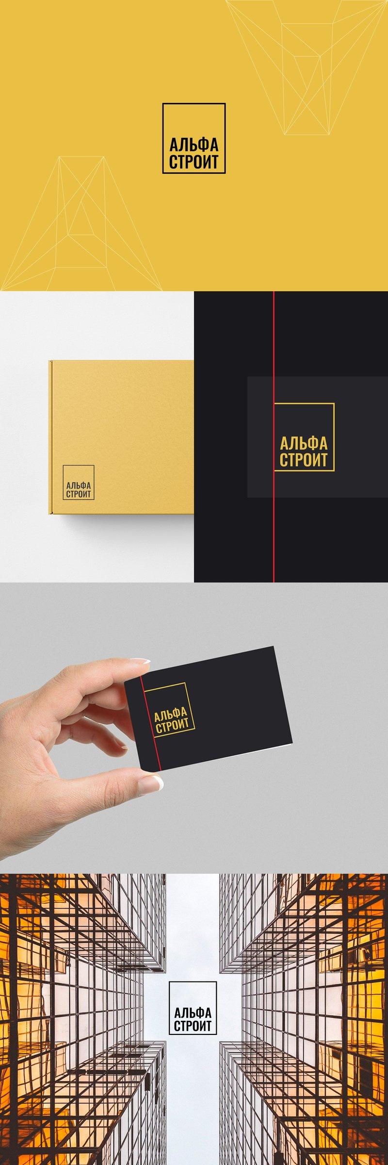 Минималистичный логотип Альфа Строит – работа в портфолио фрилансера